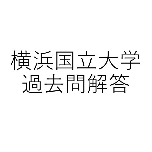横浜 国立 大学 過去 問